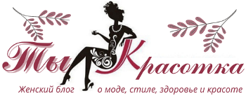 Красотка: женский сайт о моде, стиле и красоте