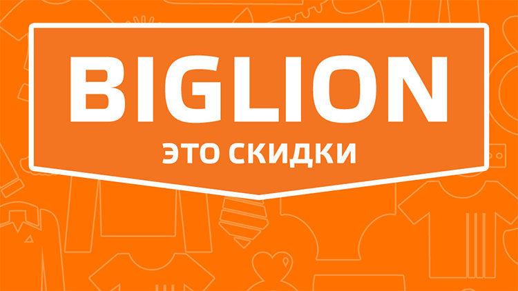 biglion1-9477023