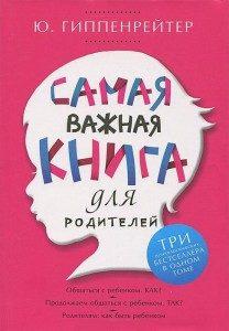 samaya-vajnaya-kniga-dlya-roditeley_12198_2_208_300-5110514