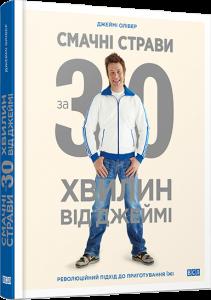 smachni-stravi-za-30-xvilin-vid-djeymi_300_300-2271415