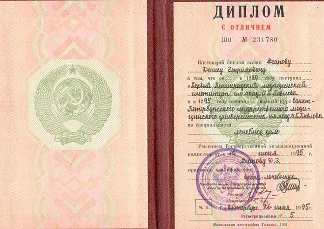 diplom-agapov-denis-genrihovich-8904693