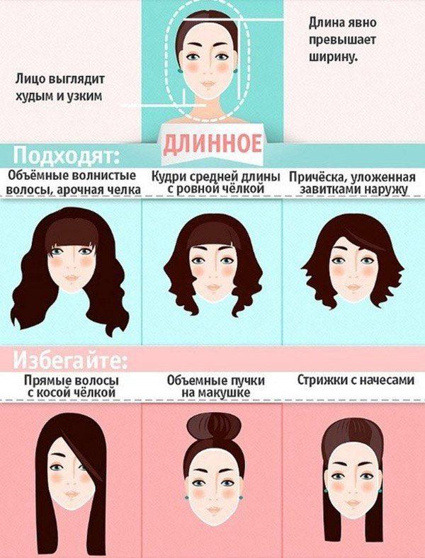 dlinnoye-litso-3282571