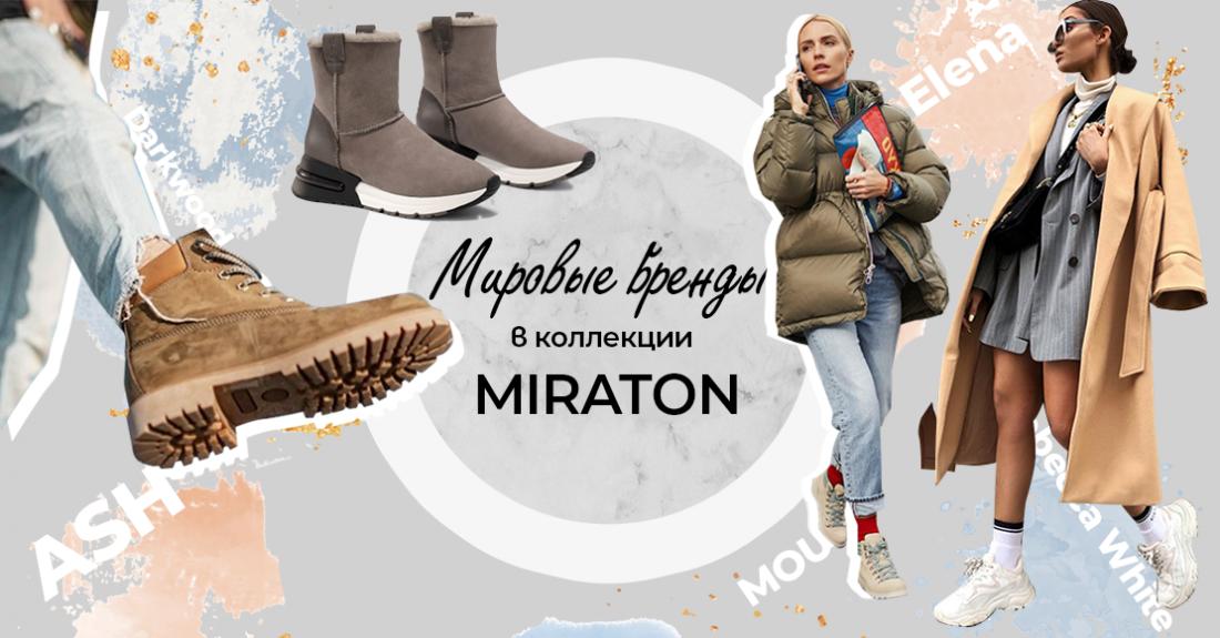 mirovye_brendy_obuvi_v_kollekczii_miraton_winter_2020-4755649