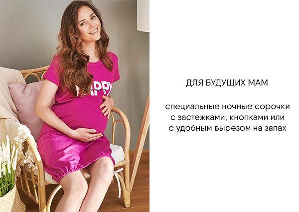 nochnye-rubashki-dlya-beremennyh-7777882