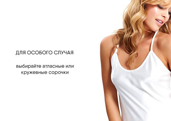 nochnye-rubashki-dlya-osobogo-sluchaya-8061113