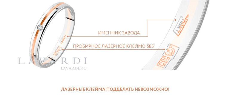 obruchalnye-kolca-lazernaja-proba-zolota-imennik-klejmd0b0-5797842