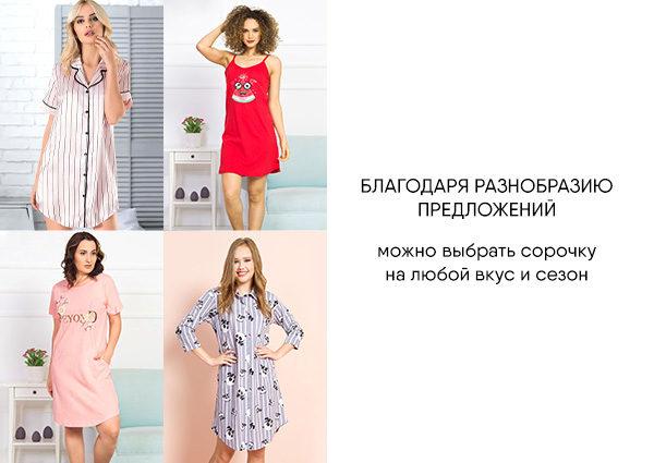 vybiray-sorochku-na-lyuboy-vkus-i-sezon-6523097