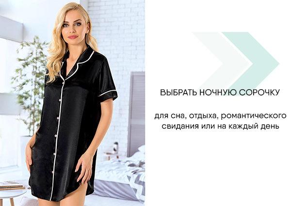 vybrat-nochnuyu-sorochku-2728155
