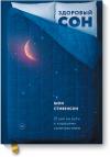 zdorovyij-son-b-e1540299187212-5964999