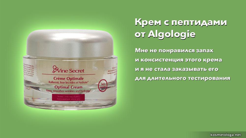 13-algologie-cream-4970614