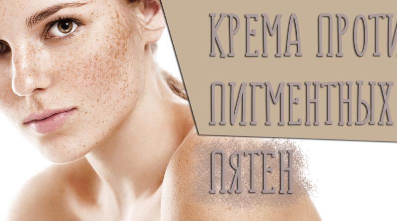 12-kremov-ot-pigmentnyh-pyaten-otbelivayushhie-stredstva-pri-pigmentatsii-na-litse-tele-i-rukah-v-apteke-kakie-mazi-i-tabletki-luchshe-otzyvy-o-fleksirazole-2