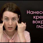 krem-vokrug-glaz-i-vek-kak-mazat-na-veko-shema-naneseniya-video-2